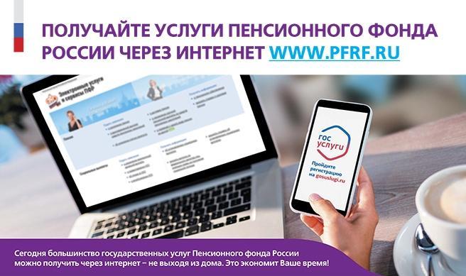 ЧЕЧНЯ. Отделение Пенсионного фонда РФ по Чеченской Республике предлагает воспользоваться электронными услугами