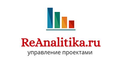 ReAnalitika: экспресс-анализ ситуации в управлении проектом за 1 рубль