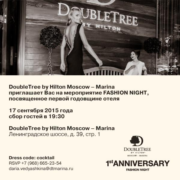 Fashion Night от агентства Fashion Events